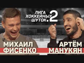 Лига хоккейных шуток #2 | Фисенко vs Манукян
