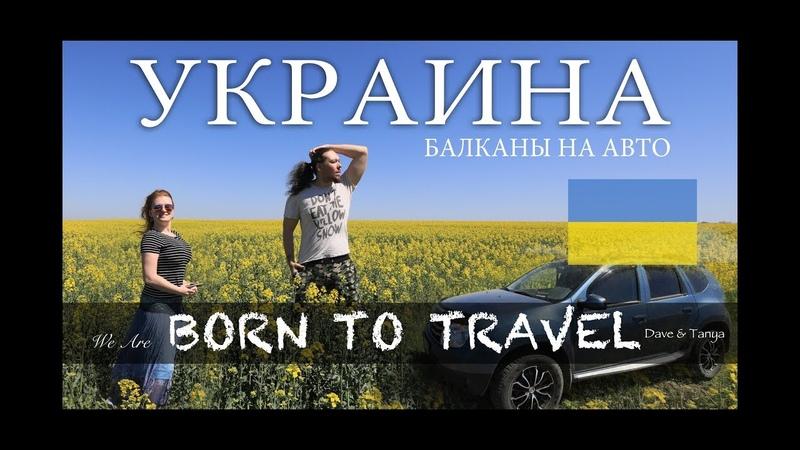Из России в Украину на машине 2018   Балканы на авто   Украинские дороги   Одесса