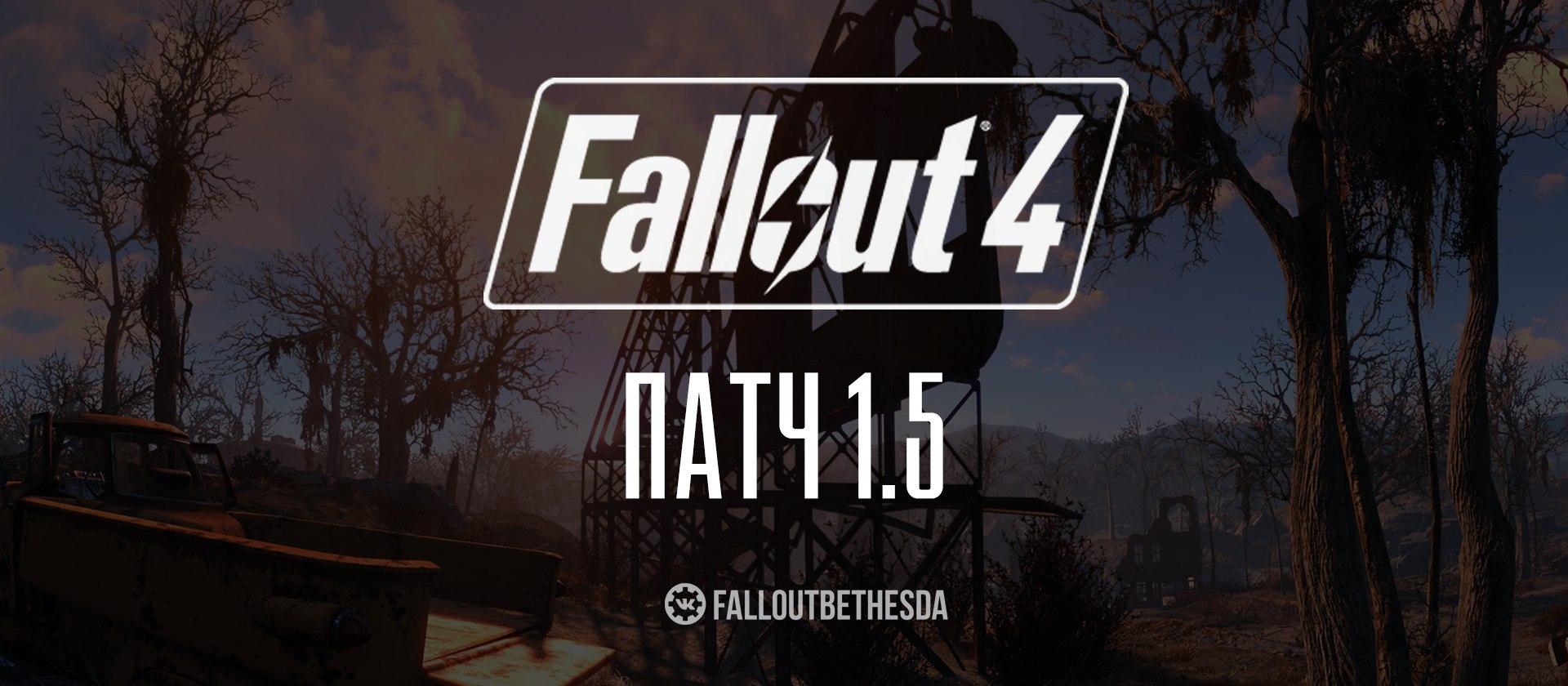 Компания Bethesda сообщила, что режим повышенной сложности для Fallout4 заглянет на PS4 и Xbox One уже на следующей неделе.