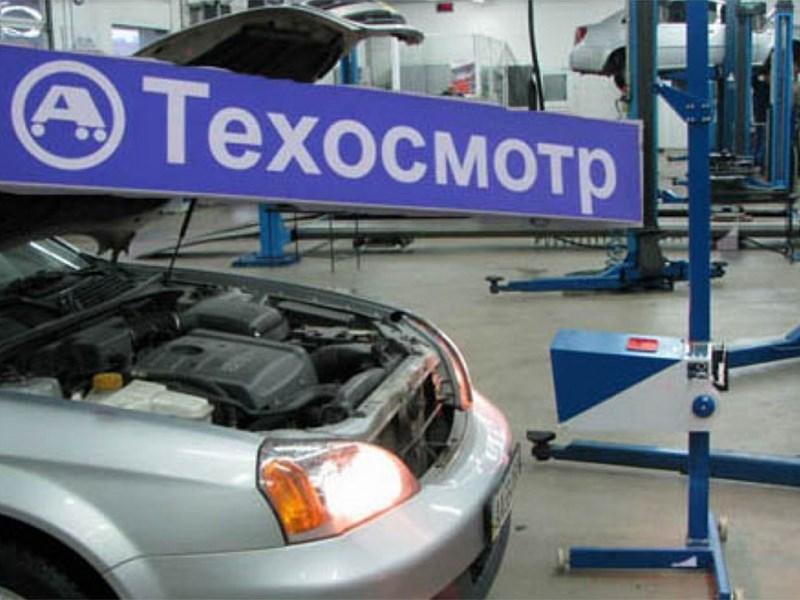 В Госдуме предложили отменить техосмотр для личного автотранспорта