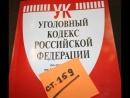 Обзор от ПР ст 159 УК РФ мошенничество Распространяется на всё населения РФ кроме самой РФ