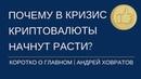 🌍 Почему в кризис криптовалюты начнут расти Андрей Ховратов