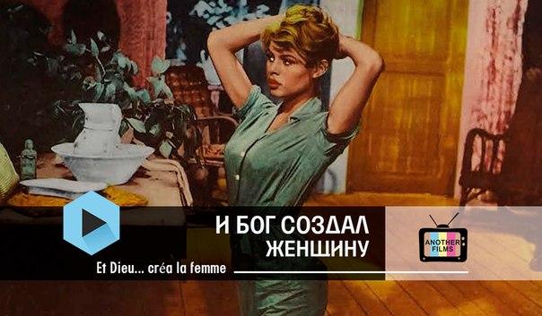 И Бог создал женщину (Et Dieu... cr?a la femme)