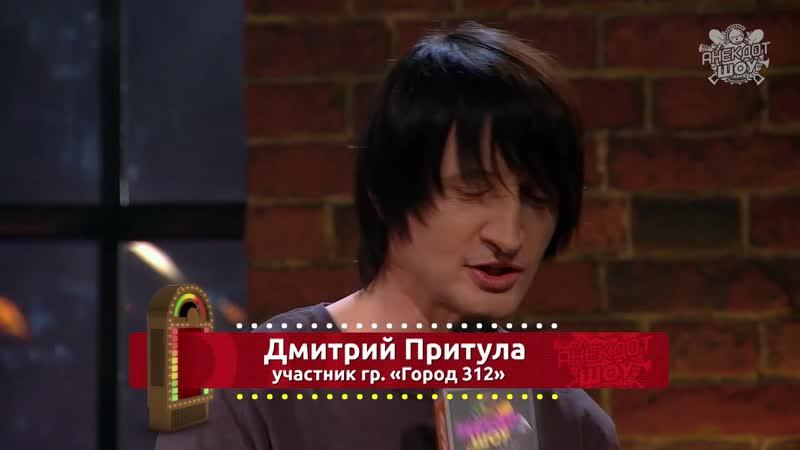 Анекдот шоу Дмитрий Притула про стажера в полиции