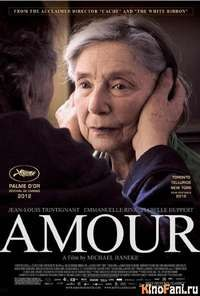 Любовь / Amour