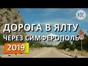 Дороги Крыма Симферополь - Ялта, через Алушту. По Крыму на автомобиле. Капитан Крым