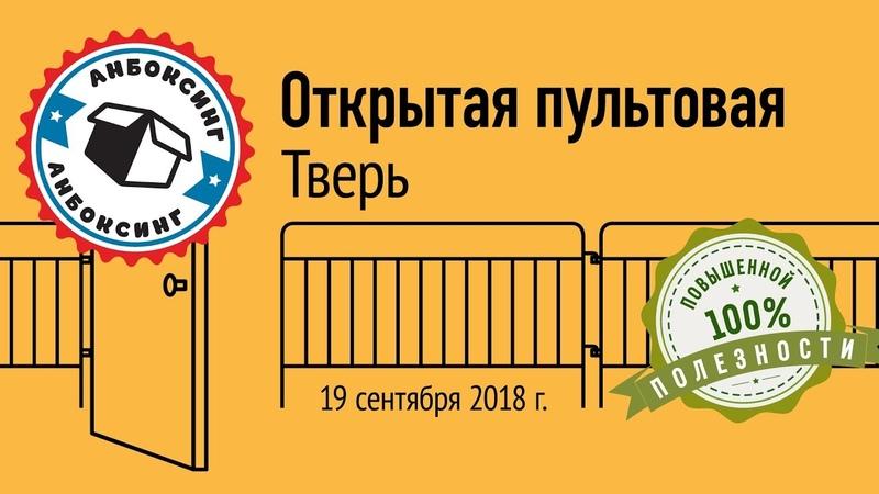 Открытая пультовая в Твери 19 сентября 2018 г АНБОКСИНГ
