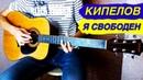 Кипелов - Я свободен Ария - на гитаре │ Fingerstyle guitar cover