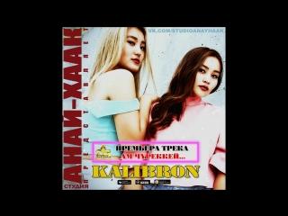 Ам чуреккей - KaliBron