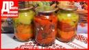 Болгарский ПЕРЕЦ маринованный с медом и зеленью. Заготовки на зиму!