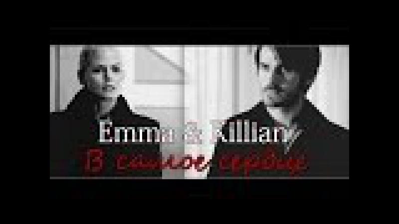 ►Killian Emma || В самое сердце