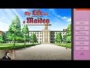 My Life as a Maiden - сестра подруги и спящая красавица - рут Сильвиирут Харли (´ ω `♡)