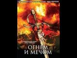 Огнем и мечом, серия 4 / Ogniem i mieczem