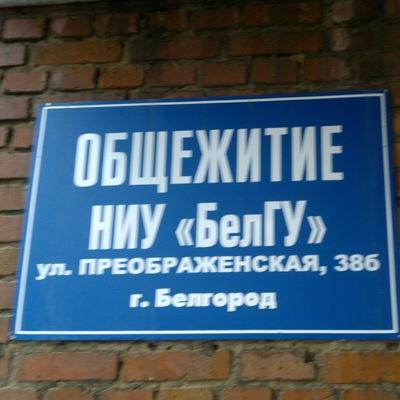 ОБЩЕЖИТИЕ № НИУ БелГУ ВКонтакте