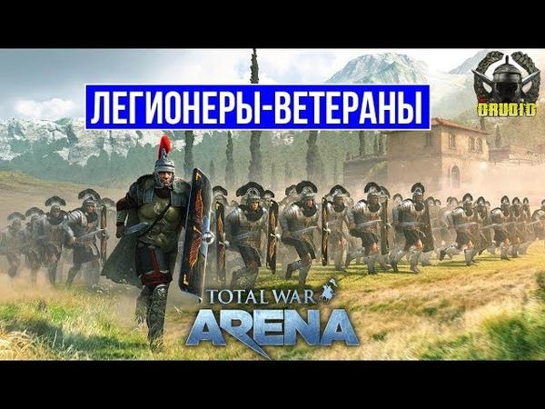 Total War: Arena 🔔 Тотал Вар Арена 🔔 ГАЙД ОБЗОР Легионеры ветераны 7лвл и Германик