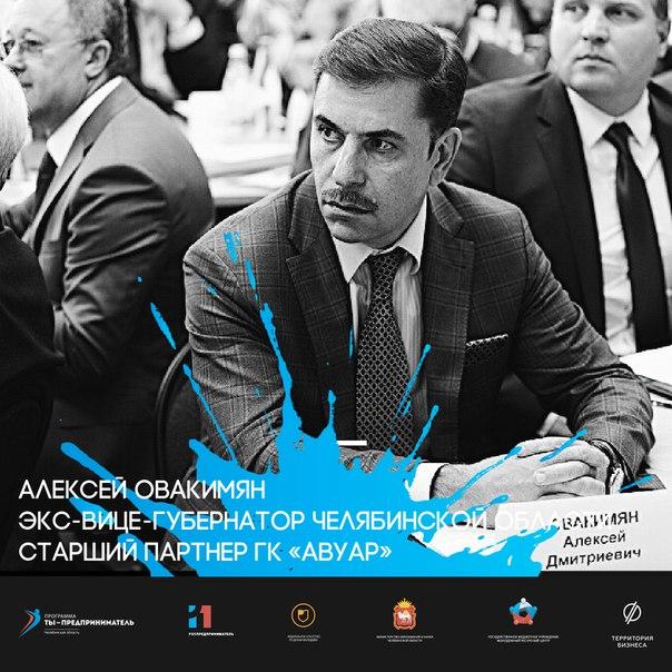 Рады представить вам спикера первой части конгресса – Алексей Овакимян