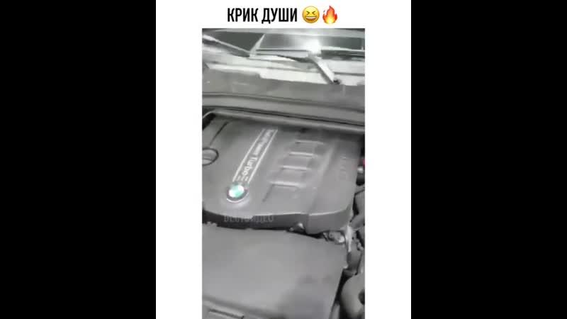 КРИК ДУШИ - BMW ДРОЧЕРЫ - BMW ГОВНО - ПРИКОЛЫ 2018-2019.mp4