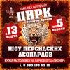 Цирк Золотой дракон г.Улан-Удэ