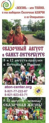 с 8 по 24.08 Иван Царевич СКАЗОЧНОЕ ОБРАЗОВАНИЕ