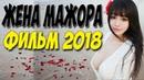 Премьера 2018 ОТДАЛАСЬ ВСЕМ! { ЖЕНА МАЖОРА } Русские мелодрамы 2018 новинки HD 1080P