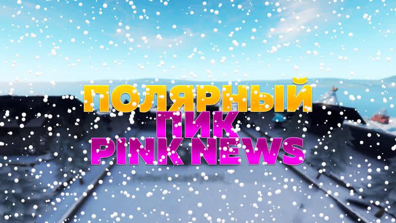 Полярный Пик после таяния. Pink News | Новости Fortnite