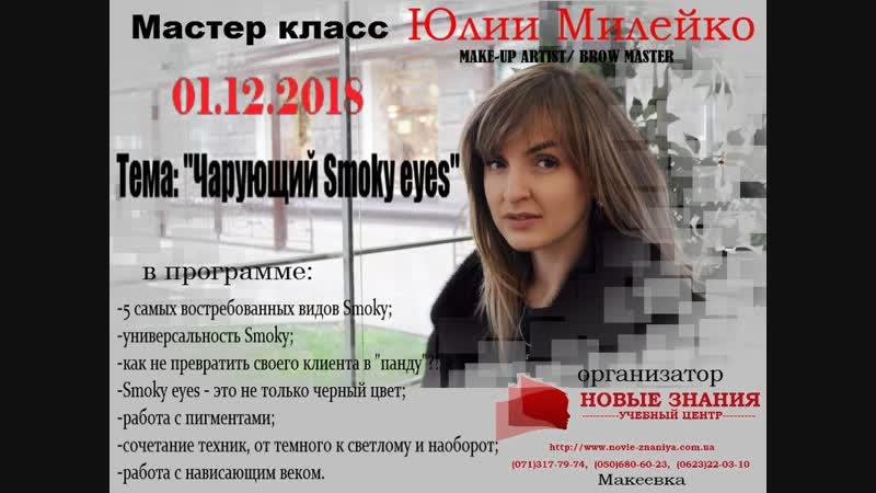 Мастер-класс Чарующий Smoky eyes от make-up artist brow master Юлии Милейко
