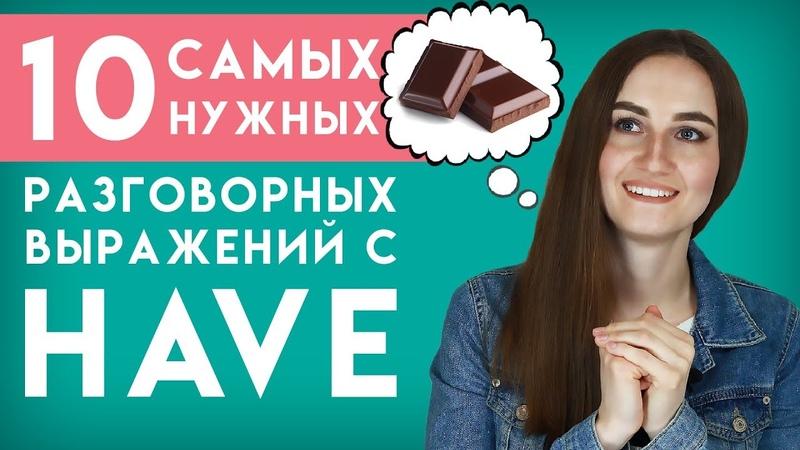 10 разговорных выражений с HAVE │ English Spot разговорный английский
