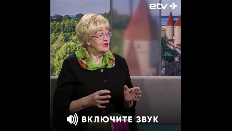 Нэлли Абашина-Мельц о раздражающих кальках с эстонского языка