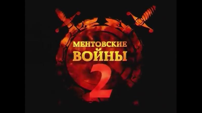 Ментовские войны 2 сезон 11 серия