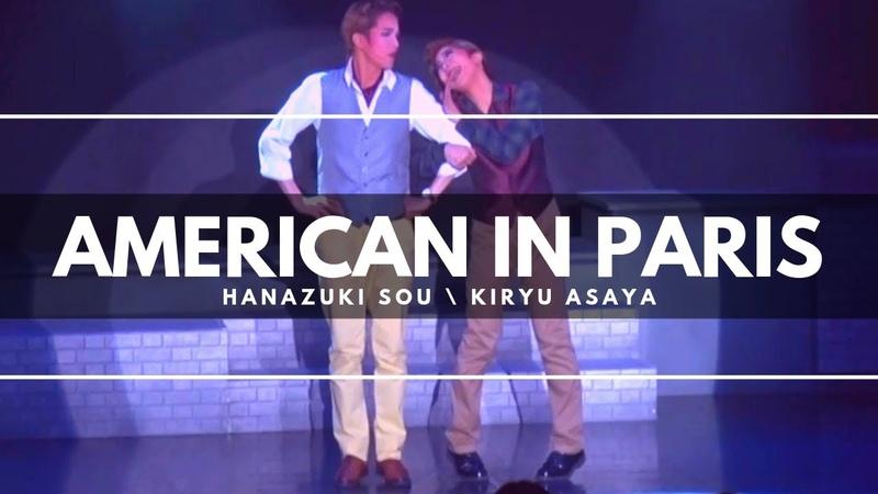[OSK日本歌劇団] |巴里のアメリカ人| American in Paris 2017| 桐生麻耶華月奏| part of musical