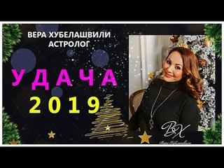 УДАЧА В 2019 ГОДУ. 12 ПРИЧИН, ПОЧЕМУ ВАМ СТОИТ ЖДАТЬ 2019 ГОД!