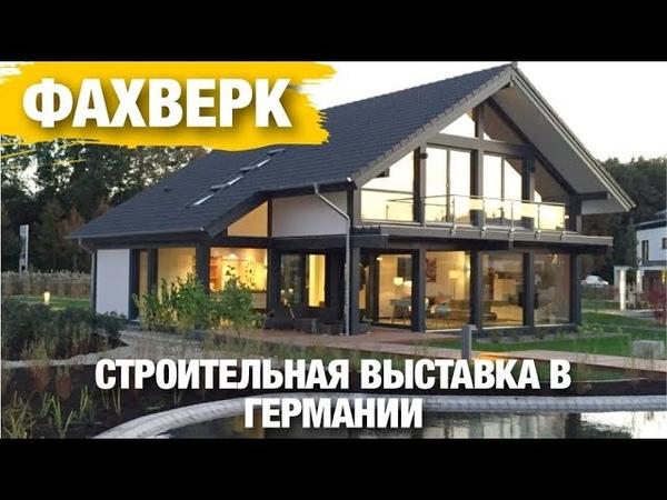 Красивые дома в Германии: Фахверк и каркасные дома фахверковый дом