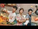 Блюдо любви / Wok of love - 7 / 32 (оригинал без перевода)