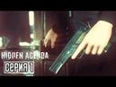 Hidden Agenda Прохождение 1 ► СКРЫТАЯ ПОВЕСТКА ИННОВАЦИОННАЯ ИГРА