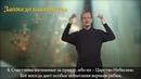 17.Толкование и разбор литургии. Заповеди блаженства жестовый язык, озвучка, субтитры