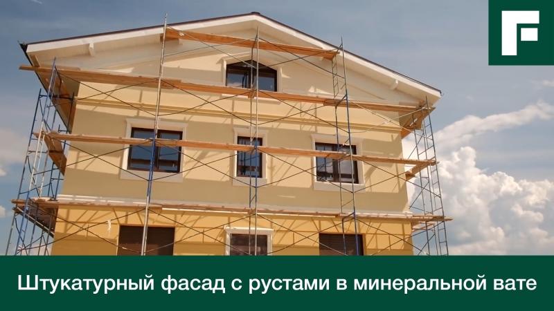 Штукатурный фасад с рустами в минеральной вате экономный вариант эффектной отделки FORUMHOUSE