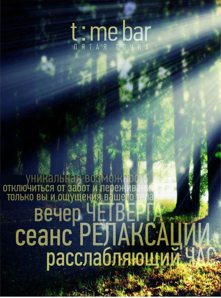 Афиша Хабаровск Сеанс РЕЛАКСАЦИИ / Волшебный лес / 5.02 / 21:00