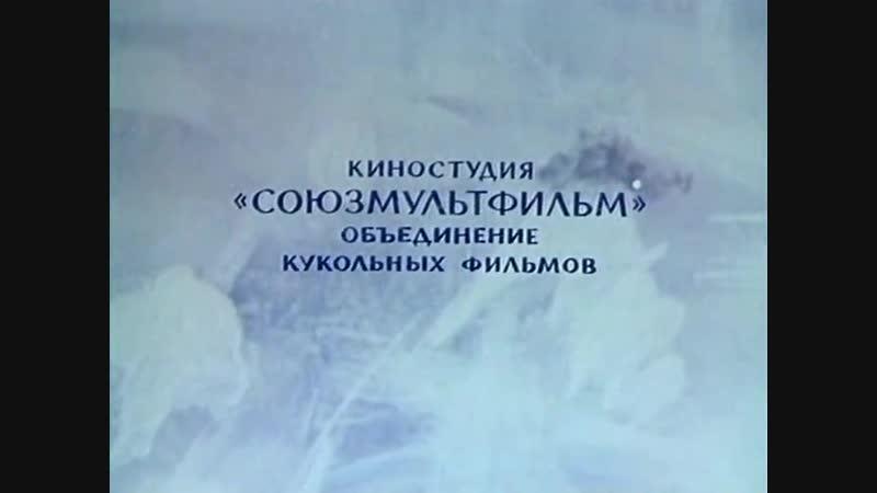 «Новогодний ветер» (1975), реж. Михаил Каменецкий, Вячеслав Шилобреев