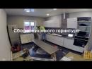 Сборка кухни Мойшкаф24