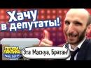 Хачу в депутаты - Ньюс-Баттл ПРОФИЛАКТИКА