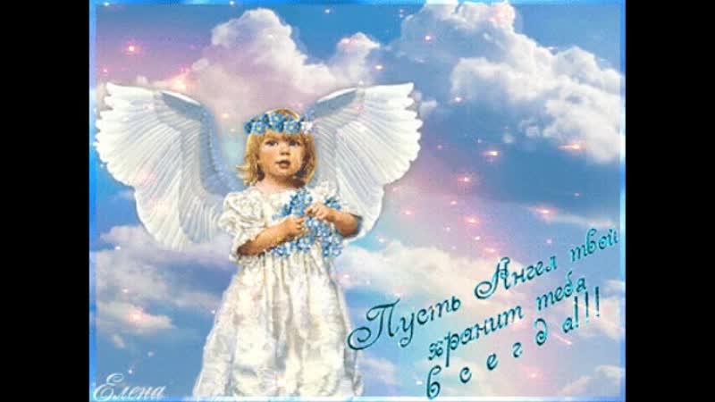 Наступившим, гифы день ангела