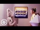 Советские учебные фильмы | Геометрия для детей | Выпуск 7-ой. Геометрические капризы. 1983 г.