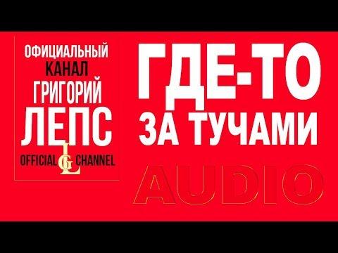 Григорий Лепс - Где то за тучами. Полный вперёд! (Альбом 2012)