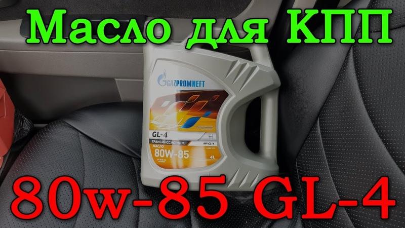 Масло КПП Gazpromneft 80w-85 GL-4 4L (видеоотзыв)