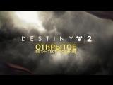 Destiny 2 — официальный трейлер открытого бета-тестирования