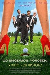 Скачать бесплатно Что творят мужчины.  (2013) CAMRip.