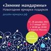 Новогодние ярмарки подарков «Зимние мандарины»