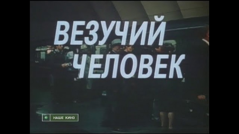 Везучий человек (1987)