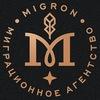 Миграционное агентство Мигрон_Гражданство РФ