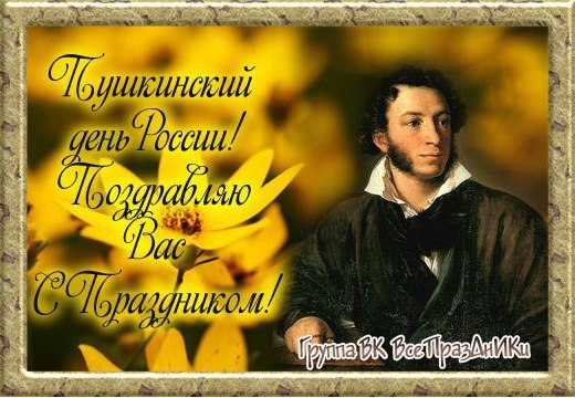 Всех с Днём рождения А.С. Пушкина!